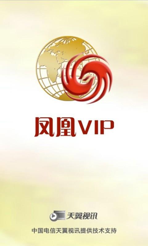 凤凰VIP