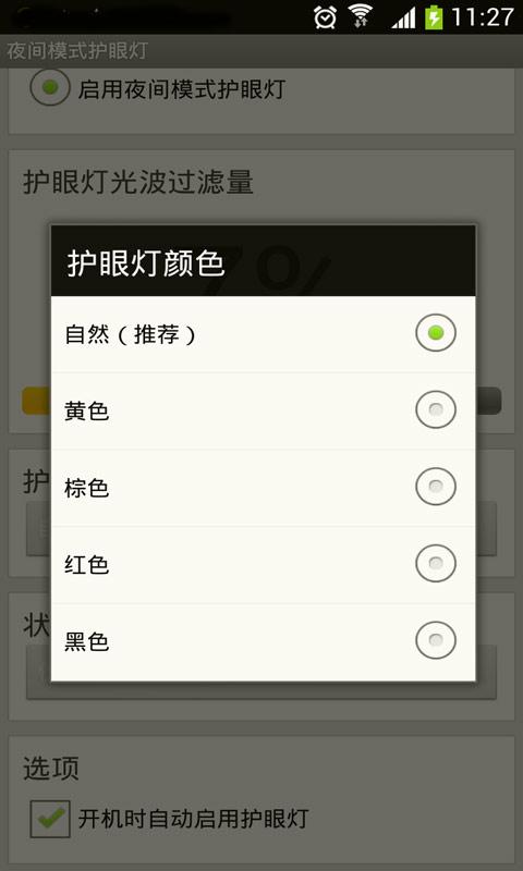 【免費工具App】夜间模式护眼灯-APP點子