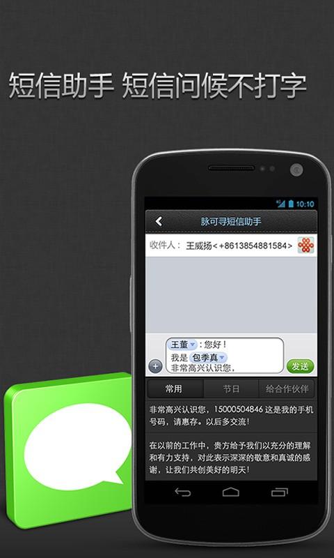 玩免費生產應用APP|下載商务通讯录 app不用錢|硬是要APP