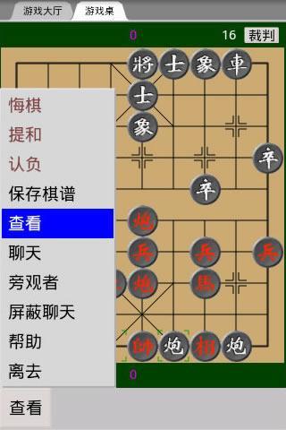 联网中国象棋