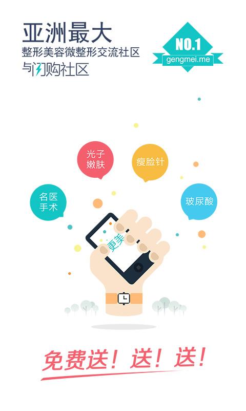 免費下載生活APP|更美 app開箱文|APP開箱王