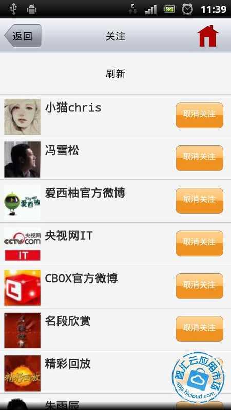 iPhone/iPad上Sina微博客户端大全_苹果I派党