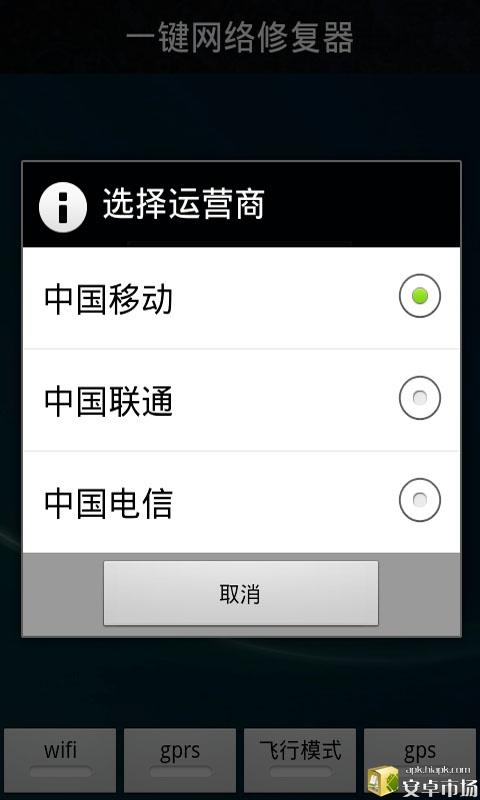 【免費工具App】网络修复大师-APP點子