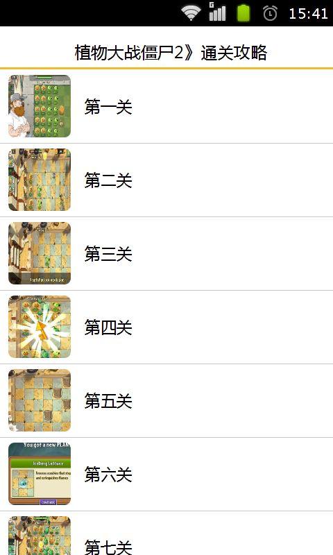 【免費模擬App】植物大战僵尸2通关图文攻略-APP點子
