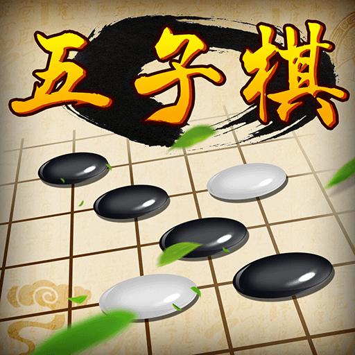 五子棋(经典版)