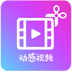 动感视频剪辑