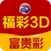 福彩3d解谜